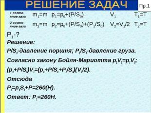 P1-? Решение: P/S0-давление поршня; P1/S0-давление груза. Согласно закону Бой