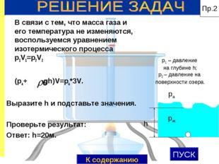 В связи с тем, что масса газа и его температура не изменяются, воспользуемся