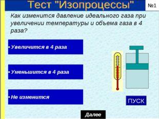 Как изменится давление идеального газа при увеличении температуры и объема г