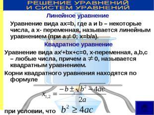 Линейное уравнение Уравнение вида ax=b, где a и b – некоторые числа, а x- пе