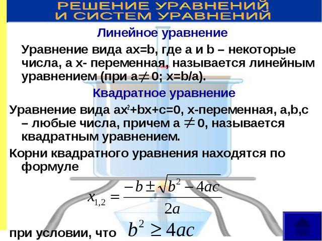 Линейное уравнение Уравнение вида ax=b, где a и b – некоторые числа, а x- пе...