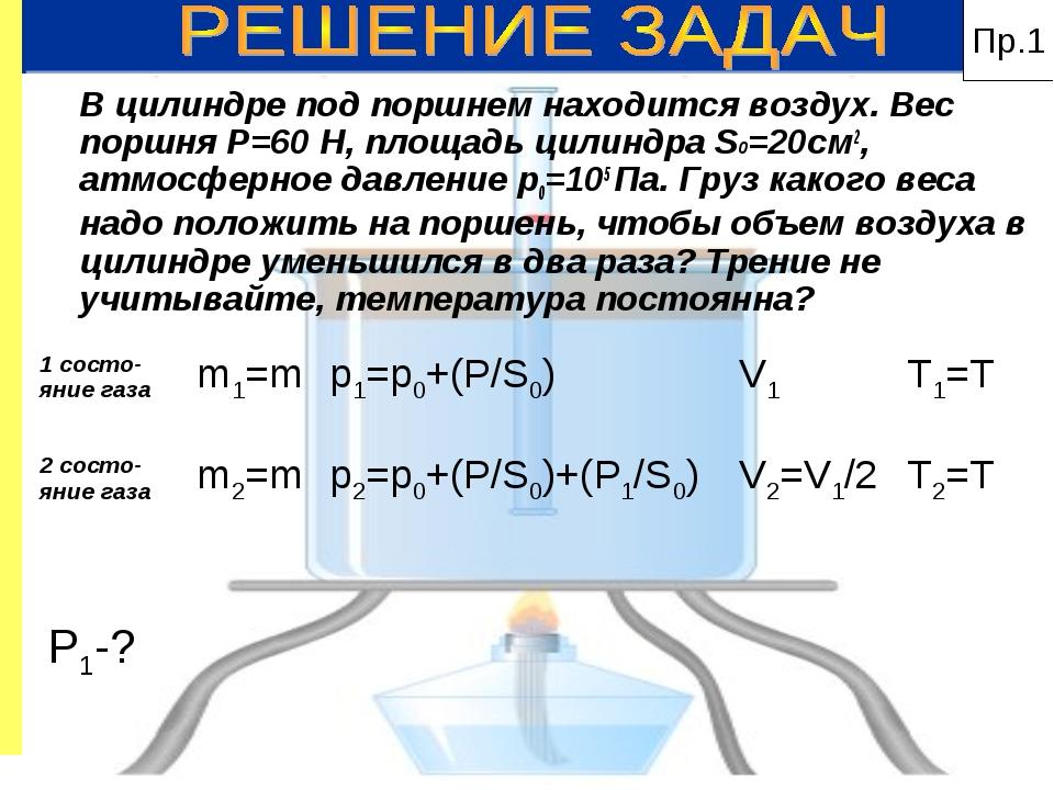 В цилиндре под поршнем находится воздух. Вес поршня Р=60 Н, площадь цилиндра...