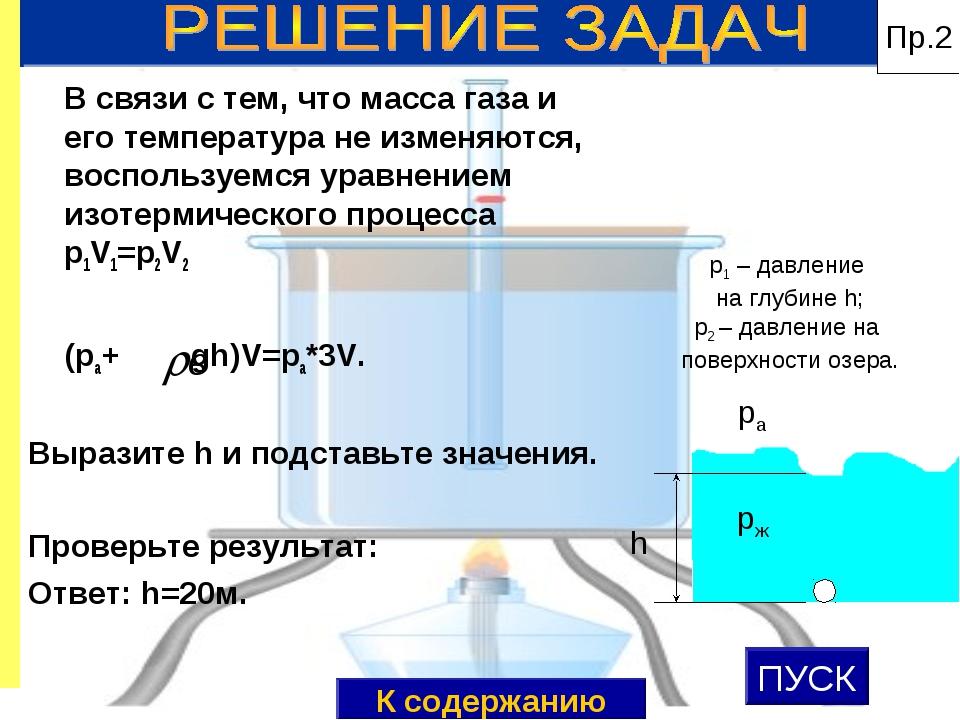 В связи с тем, что масса газа и его температура не изменяются, воспользуемся...