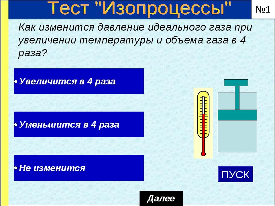 Как изменится давление идеального газа при увеличении температуры и объема г...