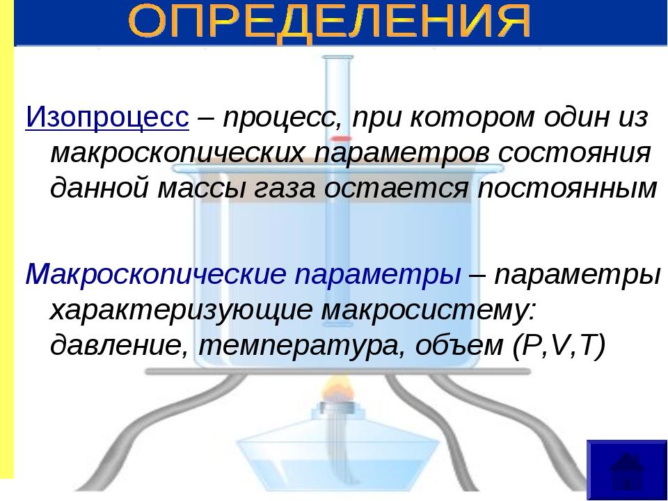 Изопроцесс – процесс, при котором один из макроскопических параметров состоя...