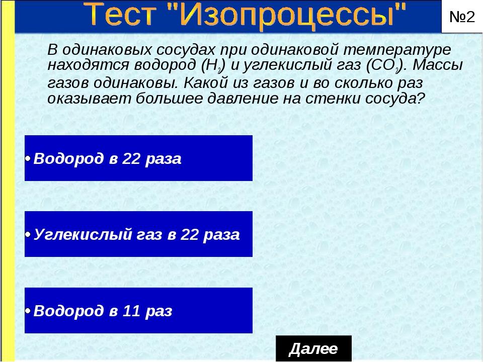 В одинаковых сосудах при одинаковой температуре находятся водород (Н2) и угл...
