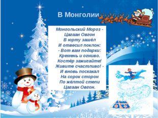 В Монголии Монгольский Мороз - Цагаан Овгон В юрту зашёл И отвесил поклон: -