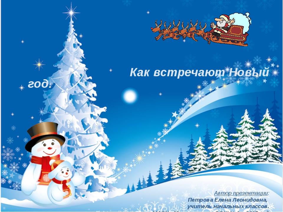 Как встречают Новый год. Автор презентации: Петрова Елена Леонидовна, учител...