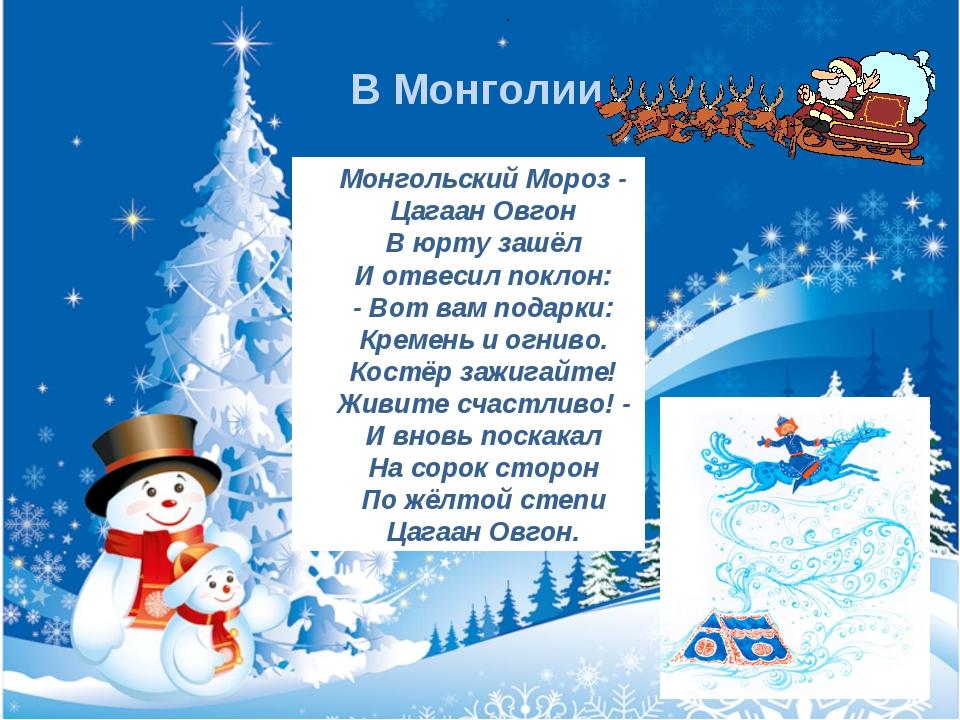 В Монголии Монгольский Мороз - Цагаан Овгон В юрту зашёл И отвесил поклон: -...