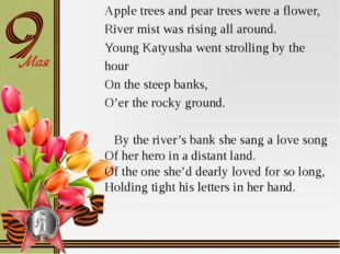 Apple trees and pear trees were a flower, River mist was rising all around. Y
