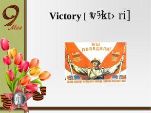 Victory [ˈvɪktəri]