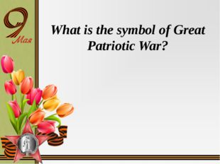 What is the symbol of Great Patriotic War?