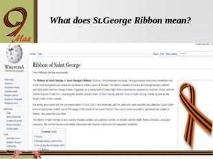 What does St.George Ribbon mean?