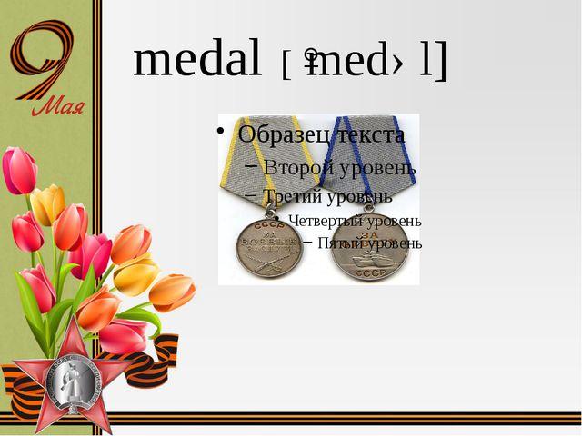 medal [ˈmedəl]