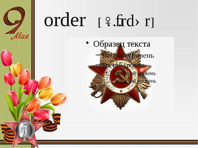 order [ˈɔːrdər]
