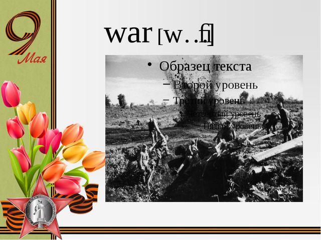 war [wɔː]