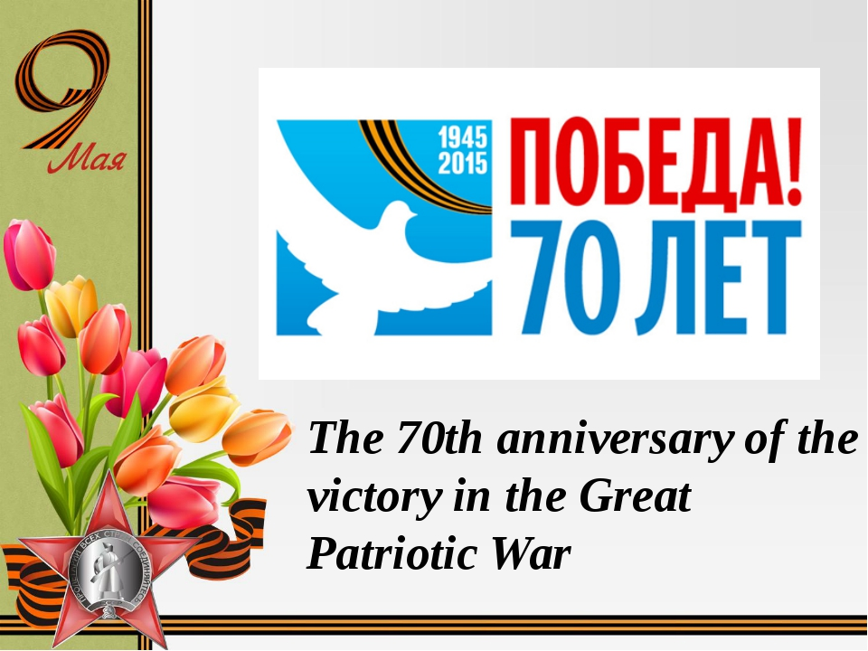 The 70th anniversary of the victory in the Great Patriotic War