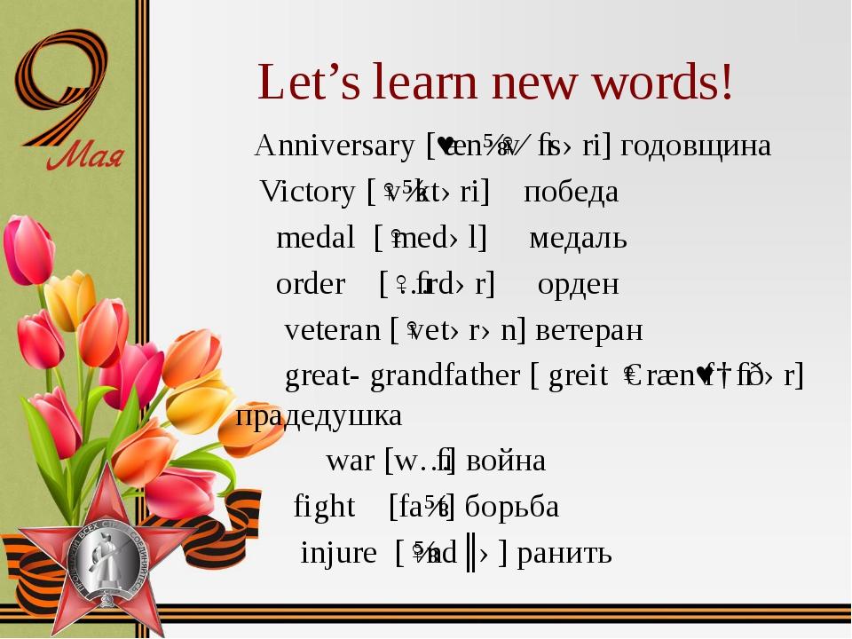 Let's learn new words! Anniversary [ˌænɪˈvɜːsəri] годовщина Victory [ˈvɪktəri...