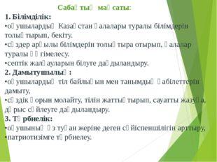 Сабақтың мақсаты: 1. Білімділік: •оқушылардың Казақстан қалалары туралы білі