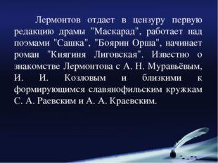 """Лермонтов отдает в цензуру первую редакцию драмы """"Маскарад"""", работает над по"""