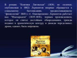 """В романе """"Княгиня Лиговская"""" (1836; не окончен; опубликован в 1882) Лермонтов"""