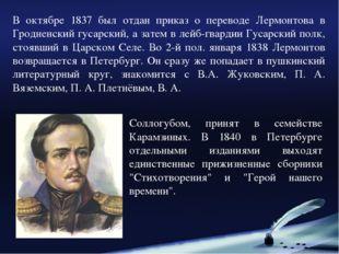 В октябре 1837 был отдан приказ о переводе Лермонтова в Гродненский гусарский