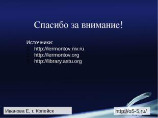 Спасибо за внимание! Иванова Е, г. Копейск Источники: http://lermontov.niv.ru