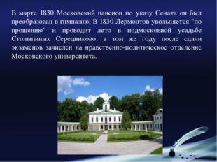 В марте 1830 Московский пансион по указу Сената он был преобразован в гимнази