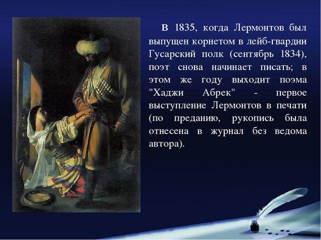 в 1835, когда Лермонтов был выпущен корнетом в лейб-гвардии Гусарский полк (...
