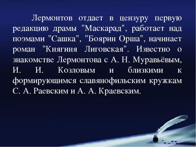 """Лермонтов отдает в цензуру первую редакцию драмы """"Маскарад"""", работает над по..."""