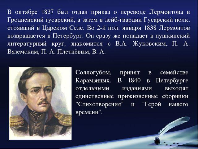 В октябре 1837 был отдан приказ о переводе Лермонтова в Гродненский гусарский...