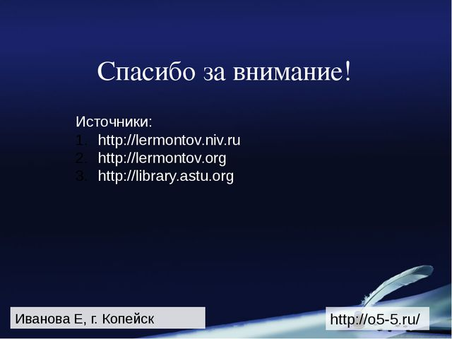 Спасибо за внимание! Иванова Е, г. Копейск Источники: http://lermontov.niv.ru...