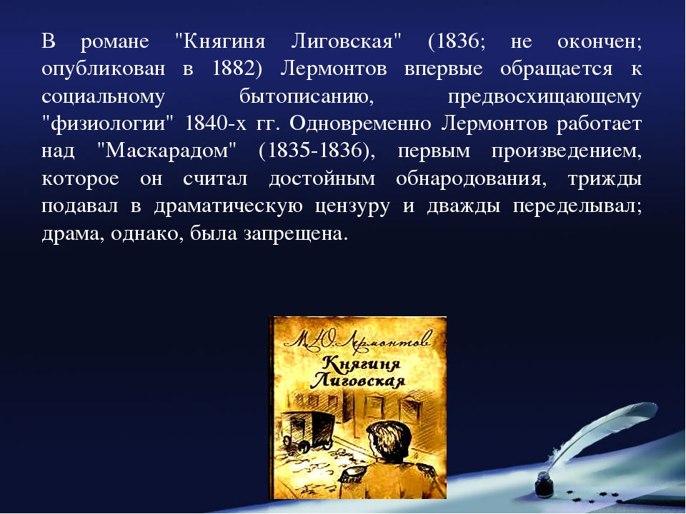 """В романе """"Княгиня Лиговская"""" (1836; не окончен; опубликован в 1882) Лермонтов..."""