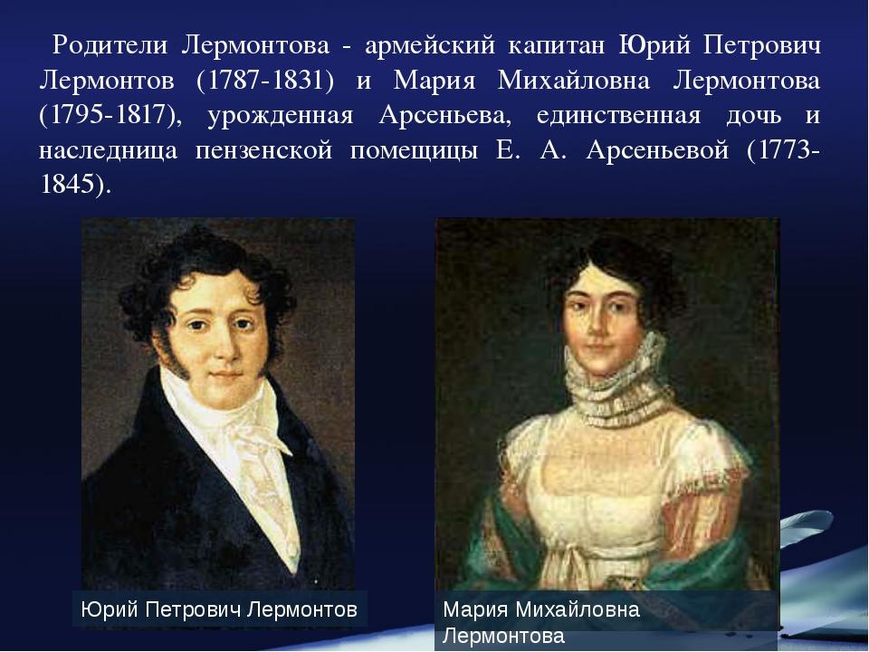 Родители Лермонтова - армейский капитан Юрий Петрович Лермонтов (1787-1831)...