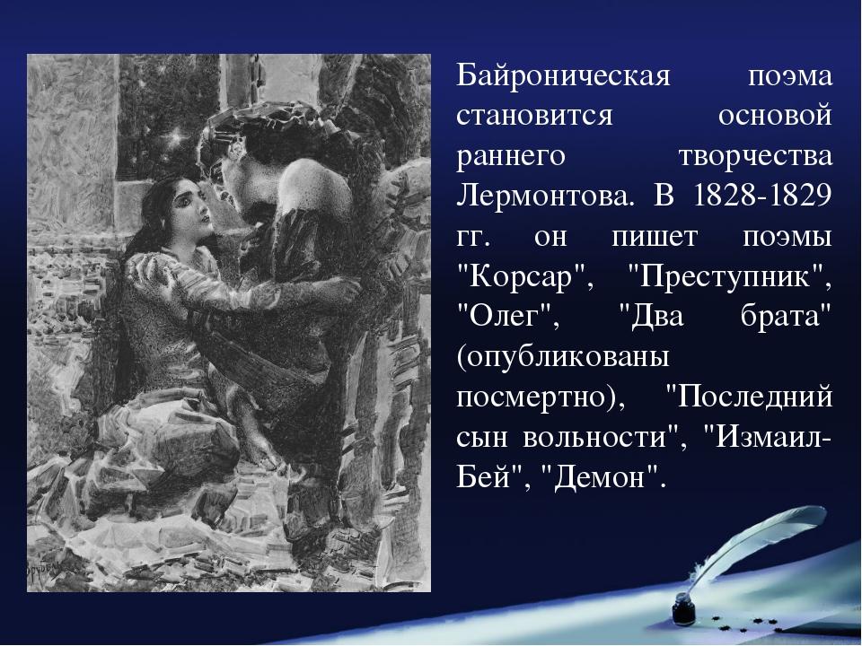 Байроническая поэма становится основой раннего творчества Лермонтова. В 1828-...