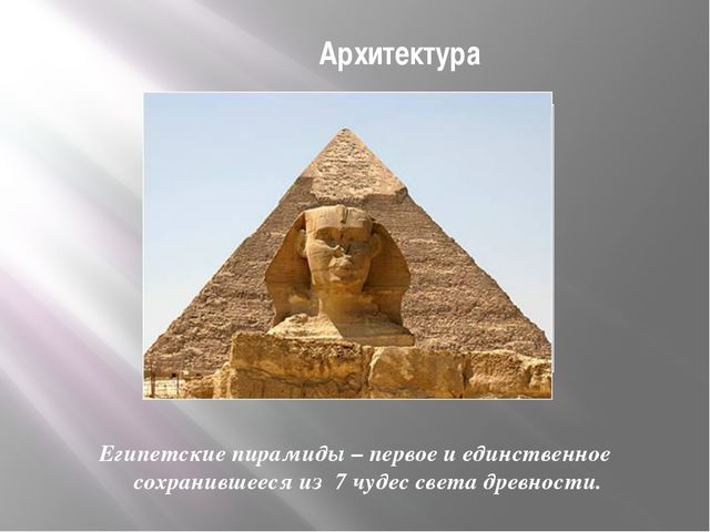 Архитектура Египетские пирамиды – первое и единственное сохранившееся из 7 чу...