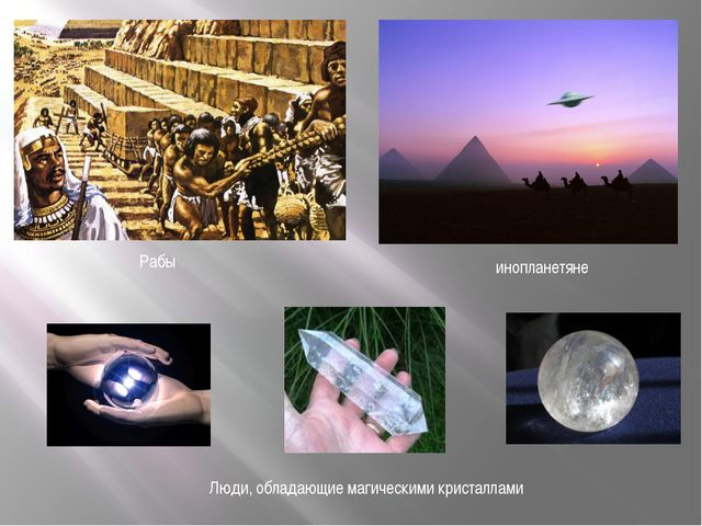 Рабы инопланетяне Люди, обладающие магическими кристаллами