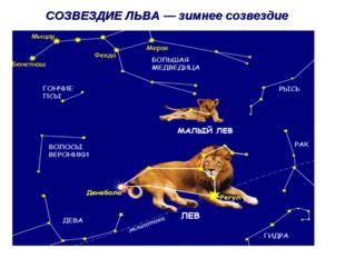 СОЗВЕЗДИЕ ЛЬВА — зимнее созвездие