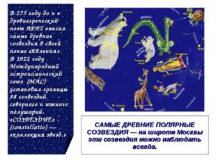 В 275 году до н э древнегреческий поэт АРАТ описал самые древние созвездия в
