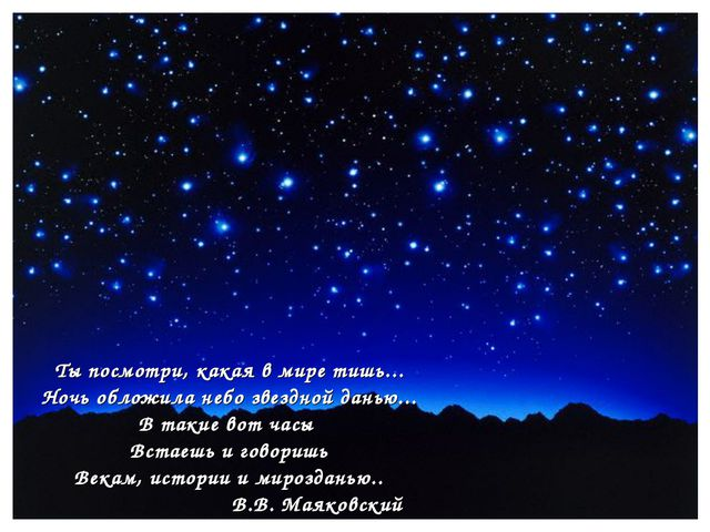 Ты посмотри, какая в мире тишь... Ночь обложила небо звездной данью... В таки...