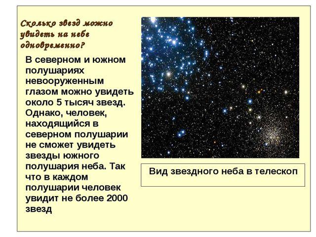 Сколько звезд можно увидеть на небе одновременно? В северном и южном полушари...