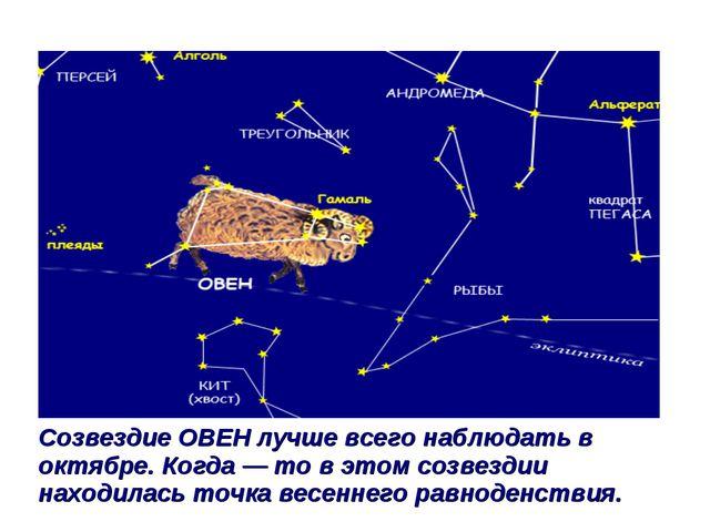 Созвездие ОВЕН лучше всего наблюдать в октябре. Когда — то в этом созвездии н...