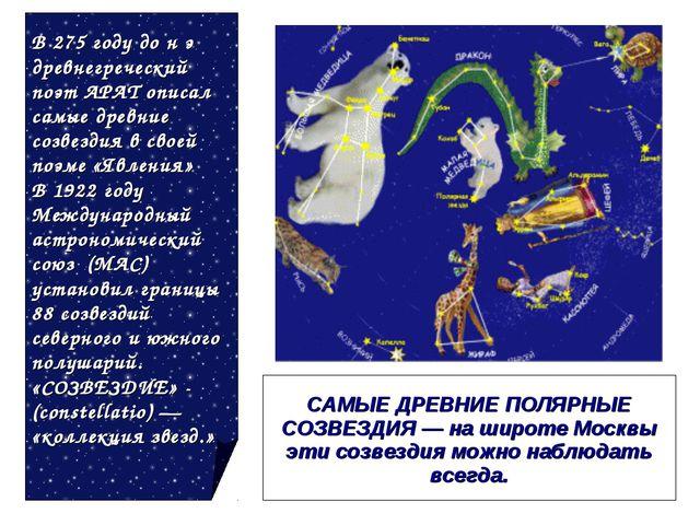 В 275 году до н э древнегреческий поэт АРАТ описал самые древние созвездия в...