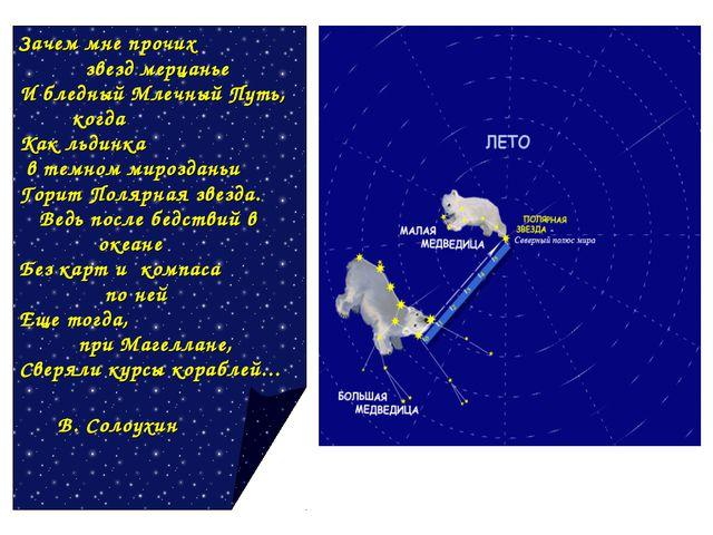 Зачем мне прочих звезд мерцанье И бледный Млечный Путь, когда Как льдинка в т...