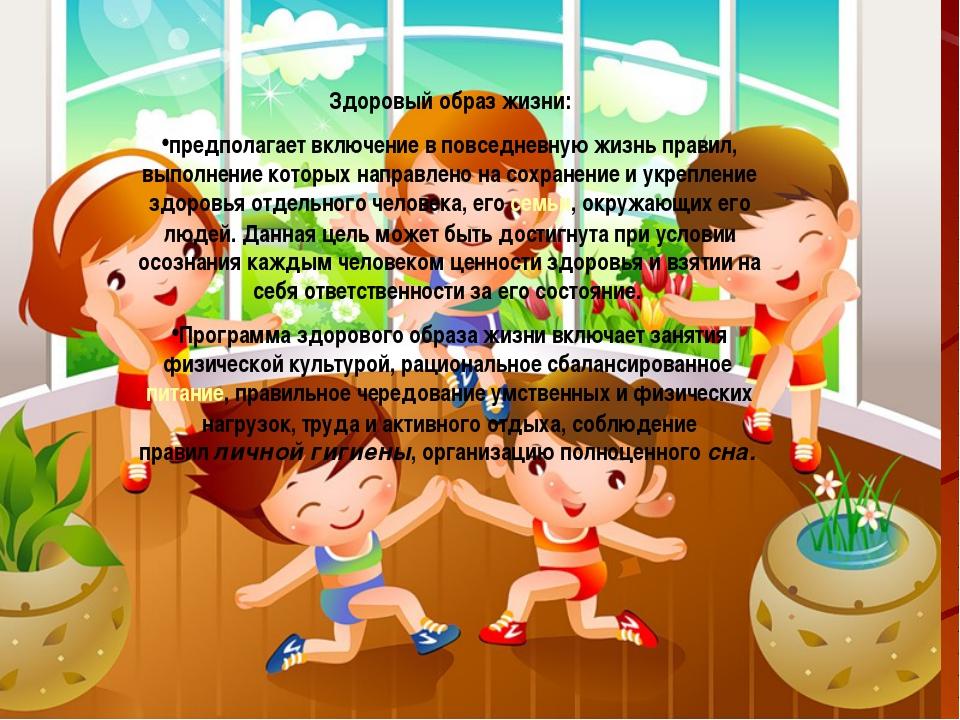 Здоровый образ жизни: предполагает включение в повседневную жизнь правил, вып...