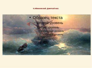 К.Айвазовский. Девятый вал.