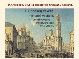 Ф.Алексеев. Вид на соборную площадь Кремля.