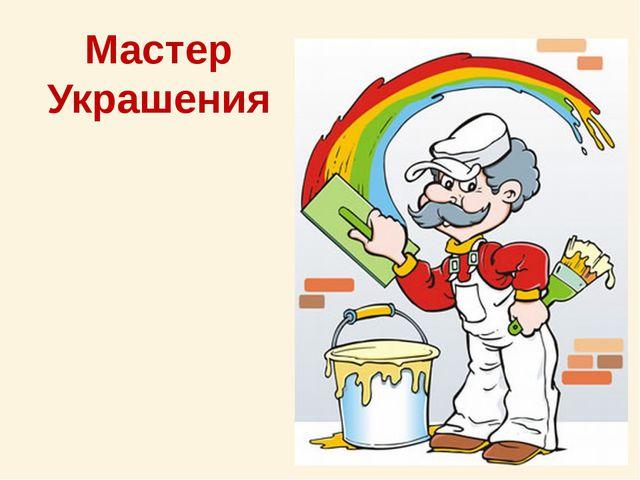 Мастер Украшения