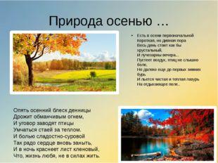 Природа осенью … Есть в осени первоначальной Короткая, но дивная пора Весь де