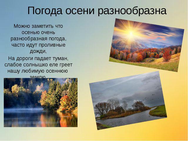 Погода осени разнообразна Можно заметить что осенью очень разнообразная погод...